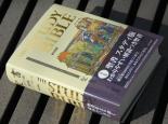確かにより小さく軽い 実際に手に取って比べた新発売の『聖書 スタディ版』改訂版