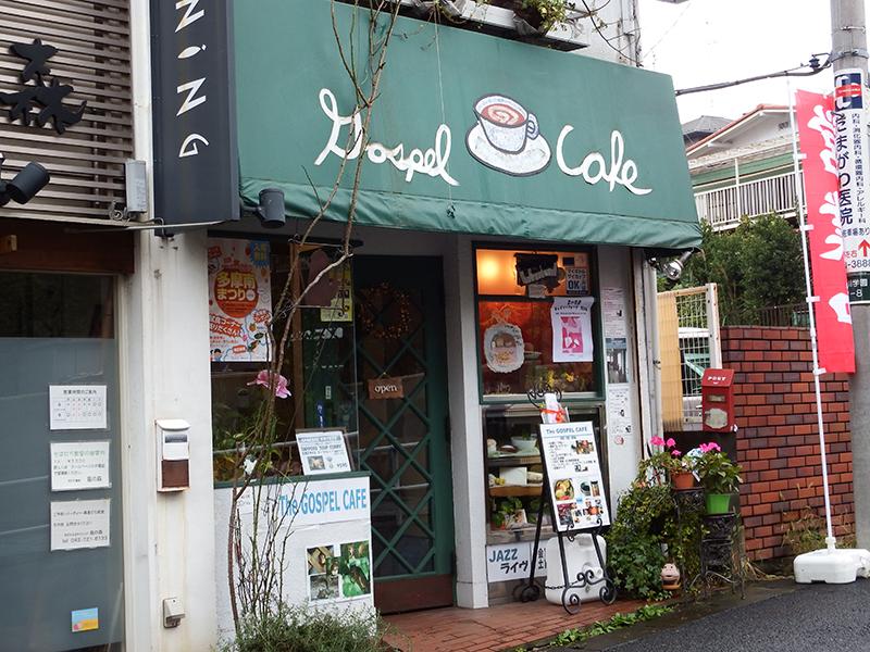 小田急線玉川学園前駅から徒歩3分のところにある「The GOSPEL CAFE」