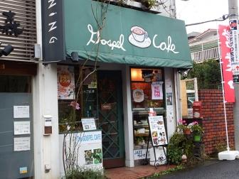 地域に根ざし、教会へのつなぎの場に 心がほっとくつろぐ「The GOSPEL CAFE」
