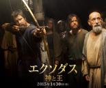 『エクソダス:神と王』予告映像公開(動画あり)