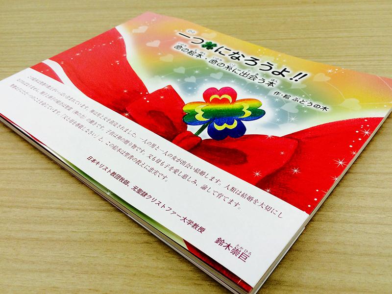 10月25日に発売された絵本『一つになろうよ!!命の絵本・命の糸に出会う本』(燦葉出版社)