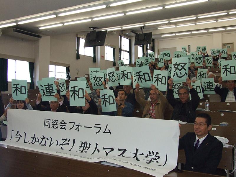 兵庫の聖トマス大学、来年3月廃止へ わずか15分の説明で質疑には応じず大学同窓会から疑問と怒りの声