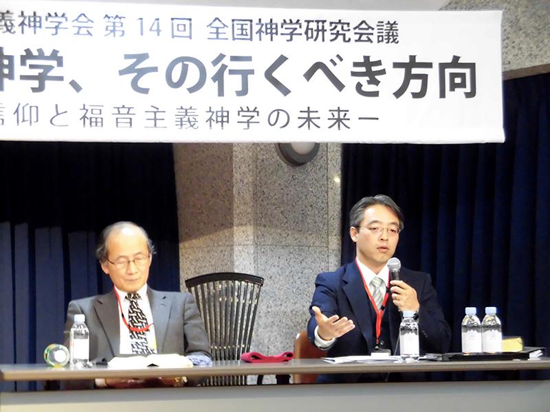 聖書信仰・福音主義神学の未来をテーマに 日本福音主義神学会全国研究会議始まる 6日まで