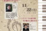 東京都:第6回教会福音賛美歌セミナー