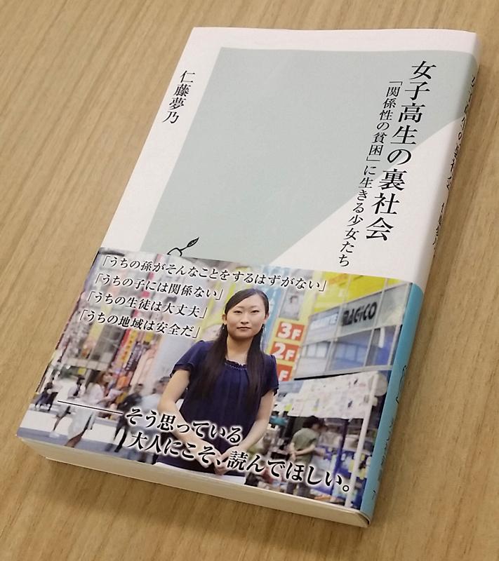 「守る側の大人に知ってほしい」 仁藤夢乃さんと考えるJK産業とストーカー問題