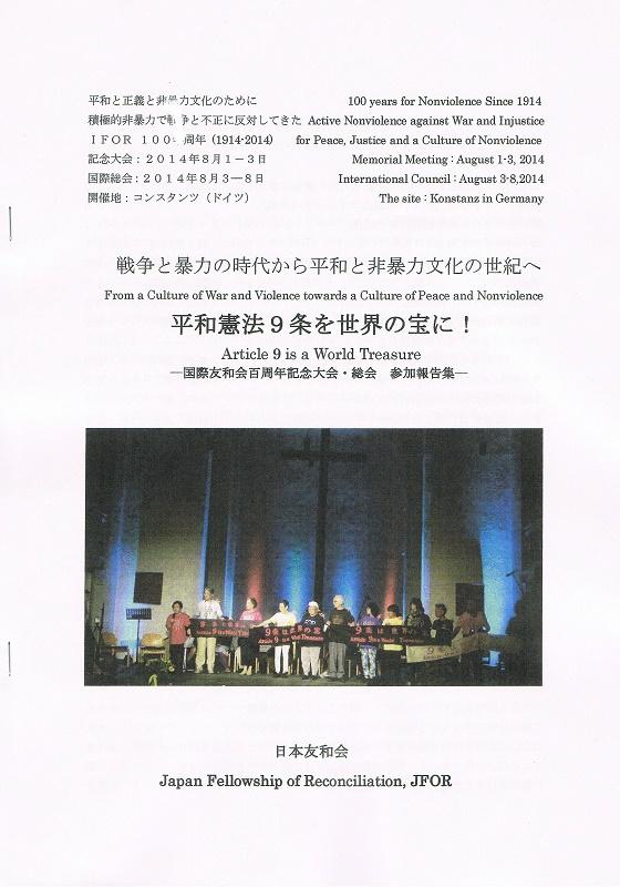 国際友和会100周年報告会 日本友和会理事長「アジアの隣国にも活動を広げていきたい」
