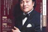 東京都:奇跡のテノール 「ベー・チェチョル」コンサート