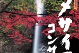 大阪府:第23回メサイアコンサート