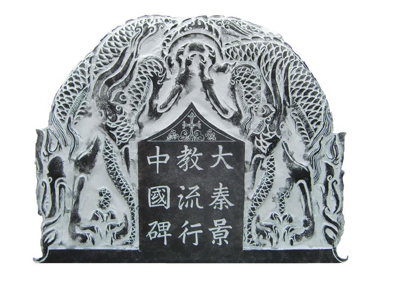 福音は東方世界へ(7)景教碑の模刻碑が愛知に建った 川口一彦