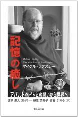 【書評】自由の闘士から世界の治癒者へ マイケル・ラプスレー著『記憶の癒し』