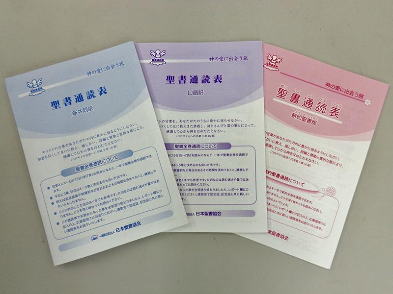 読書の秋に聖書通読にチャレンジ、日本聖書協会がキャンペーン中