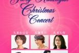 東京都:グローリーハレルヤ・クリスマスコンサート