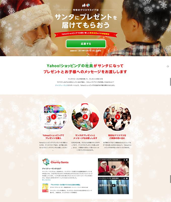 ヤフー・ジャパンが発表したプロジェクト「サンタにプレゼントを届けてもらおう」の特設サイト