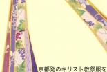 京都府:同志社大学プロジェクト科目「京都発のキリスト教祭服を世界に発信する」制作発表