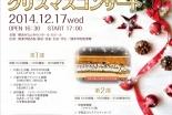 神奈川県:第30回関東学院クリスマスコンサート