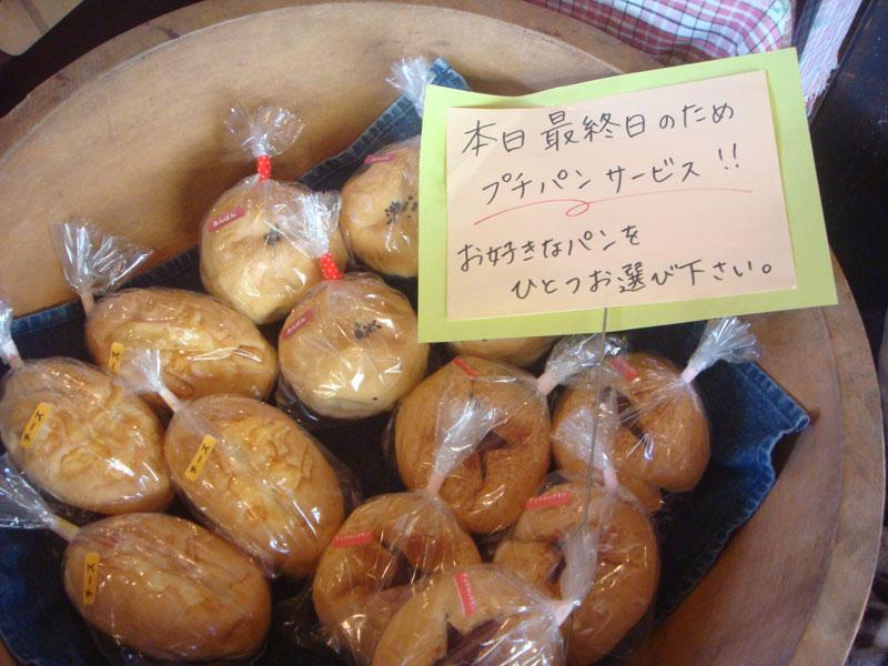 ようこそ!みのり農場へ(4) 星野敦子