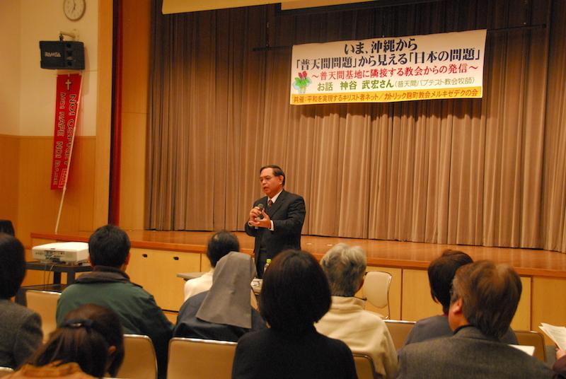 「民の叫びは天に届いたのか」 沖縄の神谷武宏牧師、普天間基地問題でキリスト教会の連帯に感謝