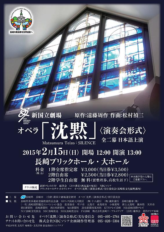 舞台となった長崎の地で オペラ「沈黙」来年開催