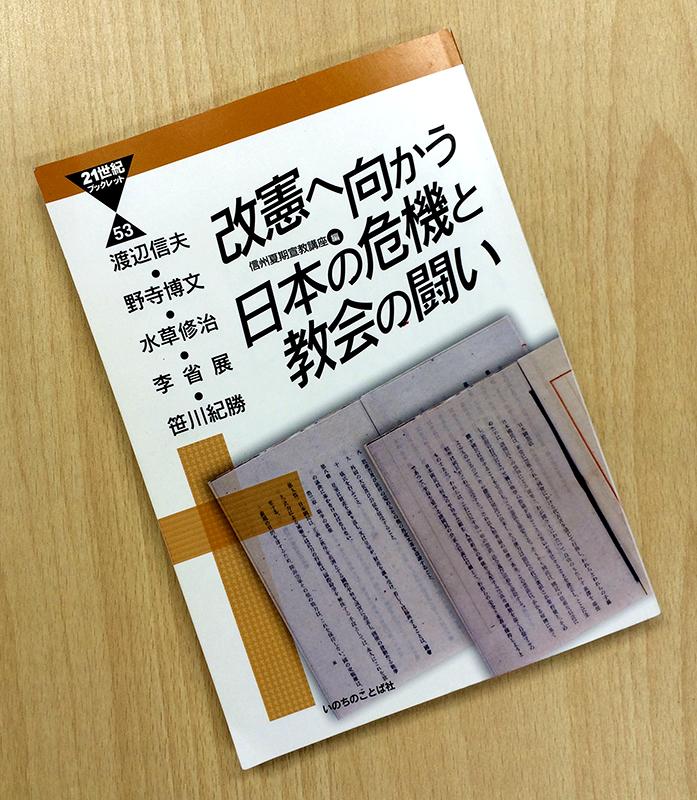 信州夏期宣教講座編『改憲へ向かう日本の危機と教会の闘い』(いのちのことば社、2014年10月1日)