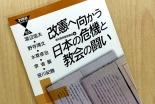 信州夏期宣教講座編『改憲へ向かう日本の危機と教会の闘い』