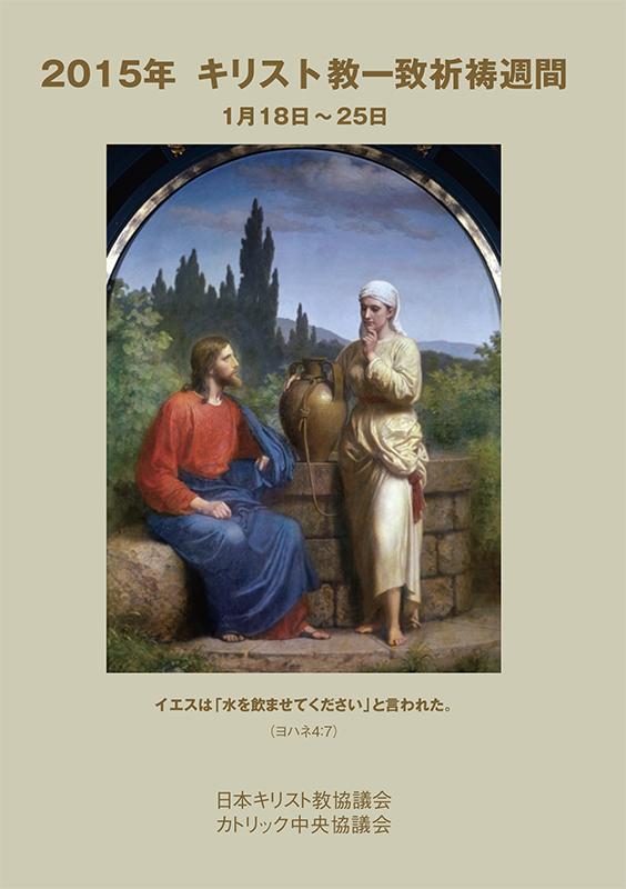 小冊子『2015年キリスト教一致祈祷週間』の表紙