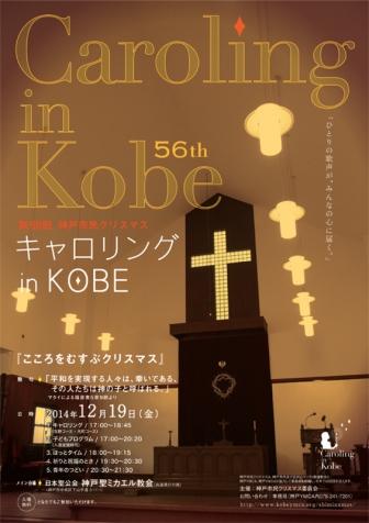 兵庫県:第56回神戸市民クリスマス~キャロリング in KOBE~