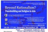 東京都:ICU・上智 国際シンポジウム「ナショナリズムを超えて?」