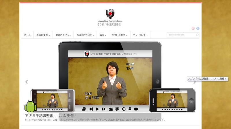 日本ろう福音協会ホームページ。先月リリースした「日本手話訳聖書」アプリ(無料)を紹介している。