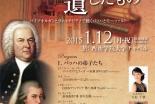 福岡県:西南学院コンサート「チャペルコンサート2015 バッハが遺したもの」