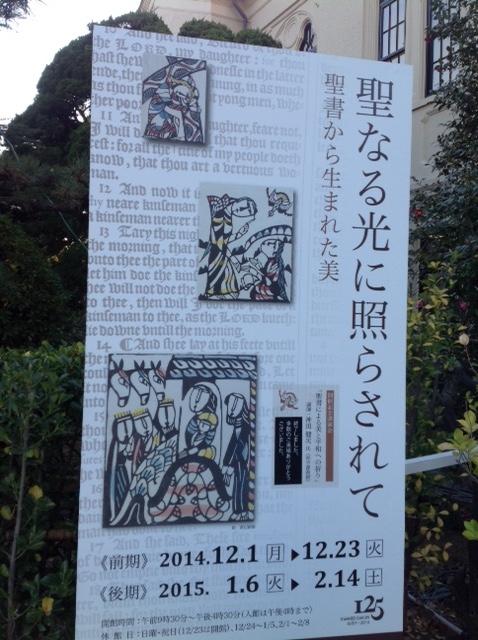 関西学院大学博物館の初の企画展「聖なる光に照らされて 聖書から生まれた美」は、第1部が12月23日(火)まで、第2部は2015年1月6日(火)から2月14日(土)まで開催される。(2月1日から8日までは休館)