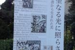 死海写本や渡辺禎男・小磯良平の聖書画、世界のクリスマス切手など展示 関学博物館で初の企画展