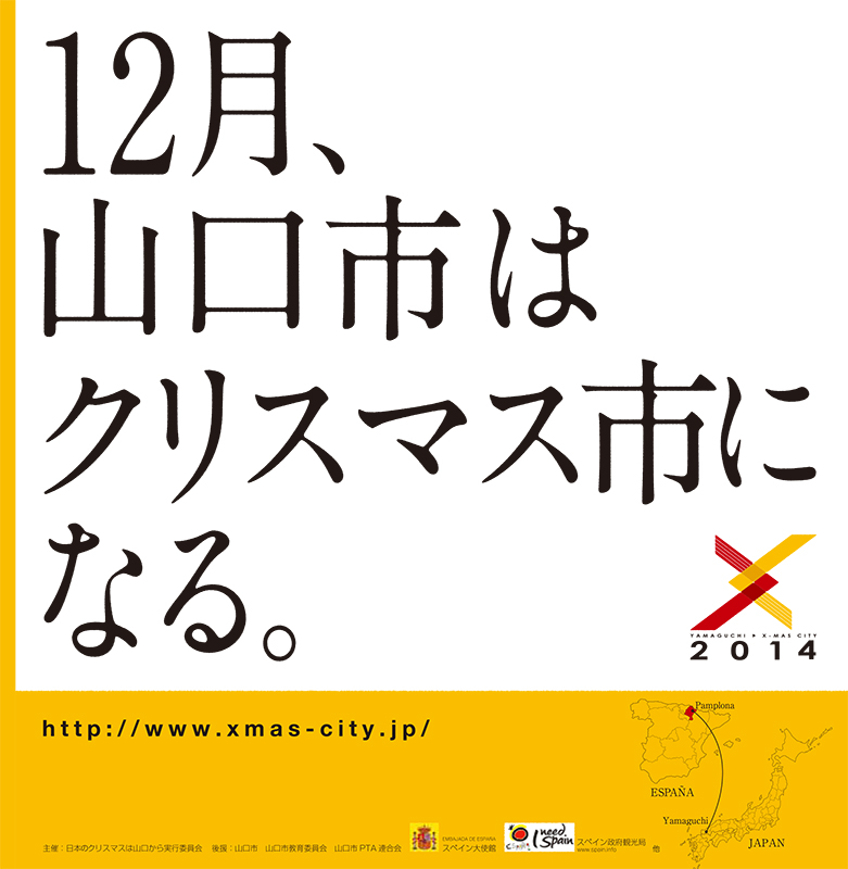 日本で最初のクリスマスが行われたという山口で、「12月、山口市はクリスマス市になる。」を合言葉に、美術・音楽などのさまざまなイベント・ワークショップが開催されている。