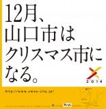 日本で最初のクリスマスはどこで? 「12月、山口市はクリスマス市になる。」各種イベント開催中