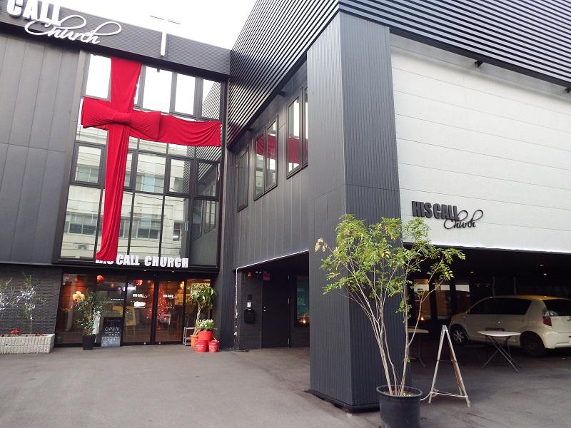 ゴスペル教室として活動をスタートしたヒズコールチャーチ(名古屋市中区)。現在は延べ250人が礼拝に参加するまでに成長した。会堂の1階にはカフェがあり、イベントホールとしても貸し出しを行っている。