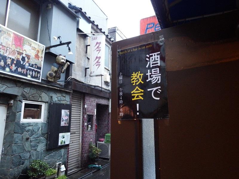 土曜日夕方になると掲げられる「酒場で教会!」の看板=20日、プチ文壇バー「月に吠える」(東京都新宿区)で