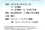 東京都:青山学院大学総合研究所「3・11以降の世界と聖書―言葉の回復をめぐって」プロジェクト講演会