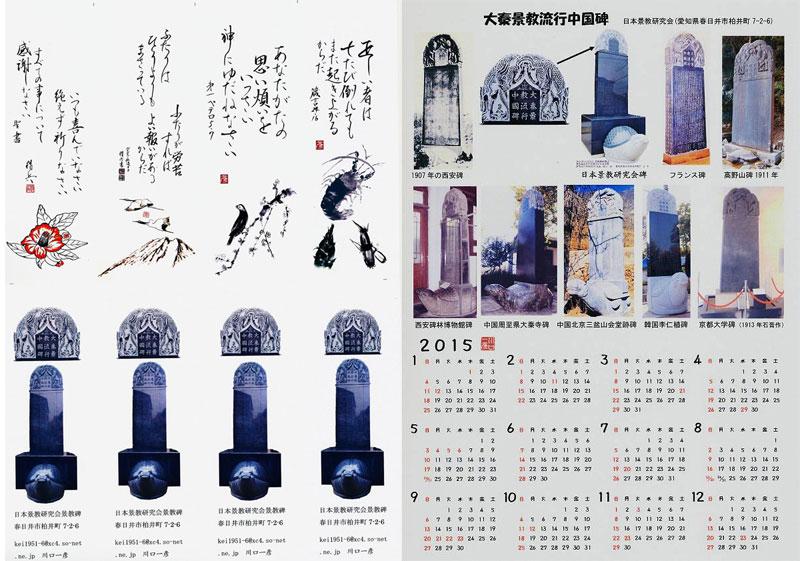 福音は東方世界へ(10)唐代の漢文で書かれたイエスの降誕記事2 川口一彦