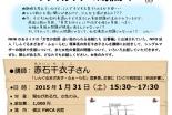 神奈川県:女性限定公開講座「女性と貧困~シングルマザーの現状から~」
