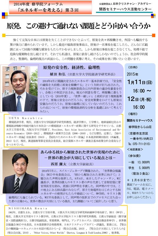 京都府:2014年度修学院フォーラム「社会」第3回「原発、この避けて通れない課題とどう向かい合うか」