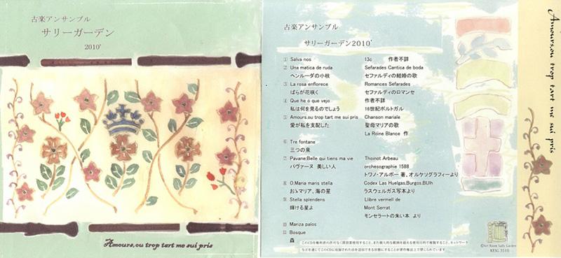 中世庶民の心と祈りを歌う 京都・古楽アンサンブル「サリーガーデン」