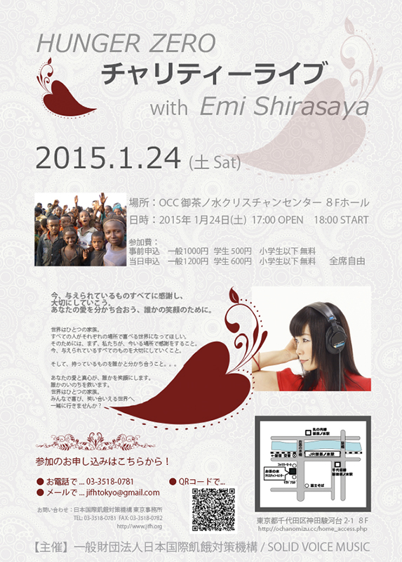 東京都:HUNGER ZERO チャリティーライブ with Emi Shirasaya