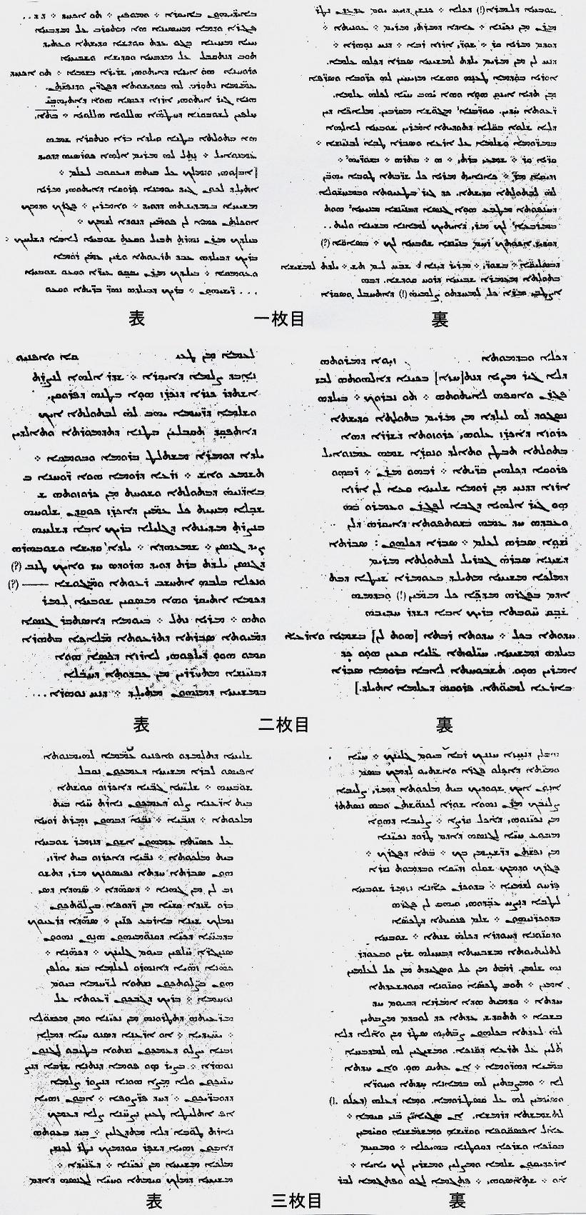 温故知神—福音は東方世界へ(11)唐代の漢文で書かれたイエスの降誕記事3 川口一彦