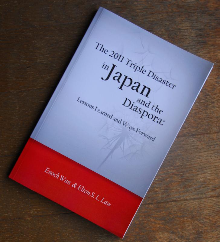 イノック・ワン博士とエルトン・S・L・ロー博士による共著書『The 2011 Triple Disaster in Japan and the Diaspora: Lessons Learned and Ways Forward(2011年の日本における三重の災害と離散した人たち―学んだ教訓と進むべき道)』(2014年)