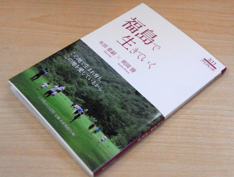 木田惠嗣・朝岡勝共著『福島で生きていく』(いのちのことば社、2014年)