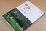 【書評】木田惠嗣・朝岡勝共著『福島で生きていく』