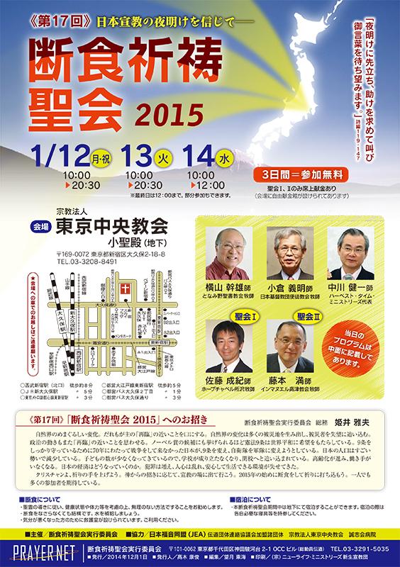 東京都:第17回断食祈祷聖会 「日本に適した伝道方策」などテーマに12日から3日間(2)