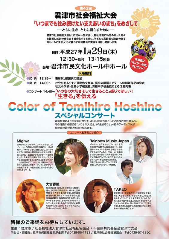 【千葉県】「Color of Tomihiro Hoshino」スペシャルコンサート、29日に君津市で開催