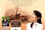 大阪府:東日本大震災復興支援のつどい~もう一度見つめ直そう、あの時の心~