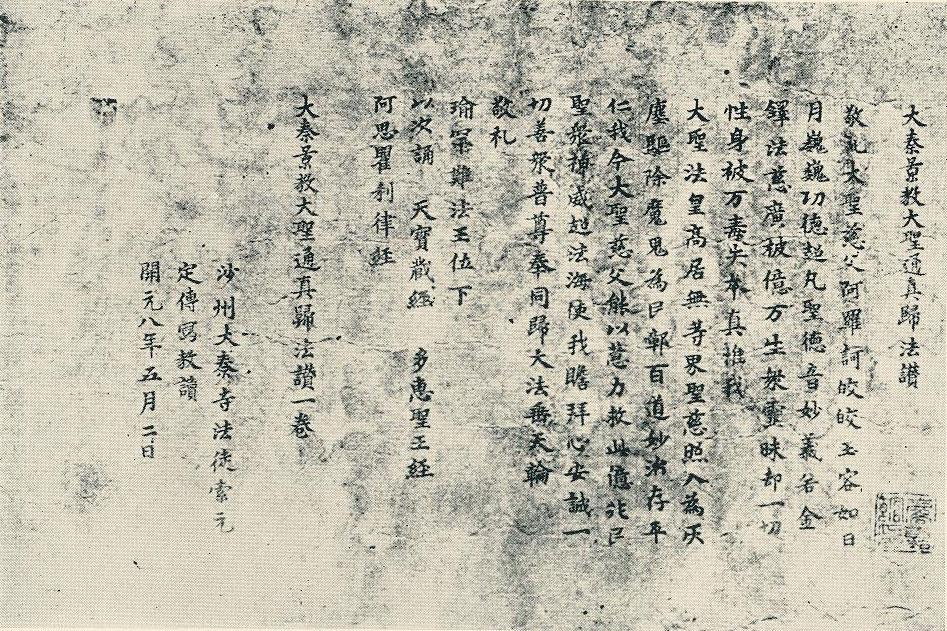 温故知神—福音は東方世界へ(12)敦煌で発見された景教徒の壁画と書物 川口一彦