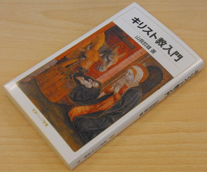 山我哲雄著『キリスト教入門』(岩波書店、2014年)